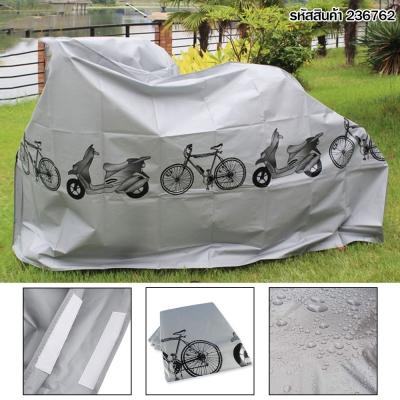 ผ้าคลุมรถจักรยานยนต์ รถจักรยาน มี 2 สี