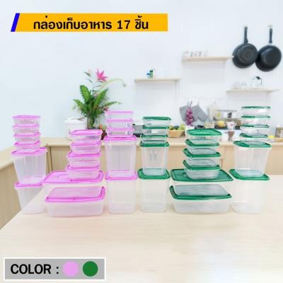กล่องถนอมอาหาร 34 ชิ้น รวมฝา (17 กล่อง)