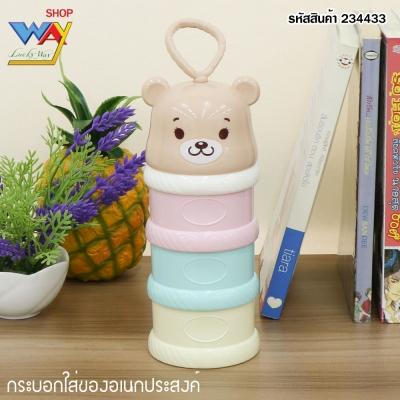 กระปุกอเนกประสงค์ รูปหมี คละสี(สำหรับของแห้ง)