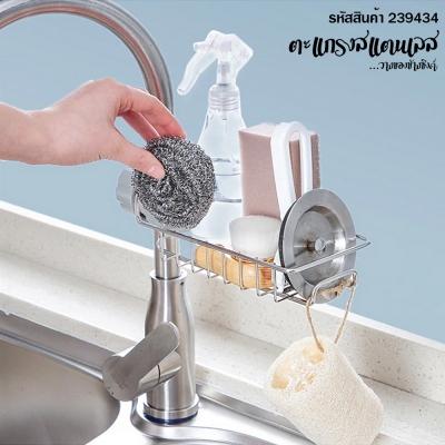 ตะแกรงสแตนเลสอเนกประสงค์ วางของข้างซิงค์ล้างจาน (A0198)