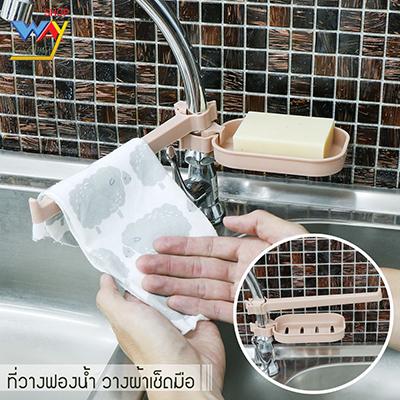 ที่วางฟองน้ำ วางผ้าเช้ดมือ บนก๊อกน้ำ คละสี