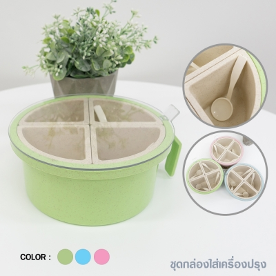 ชุดกล่องใส่อาหารเครื่องปรุง คละสี