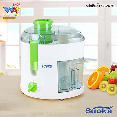 Suoka เครื่องคั้นน้ำผักผลไม้แยกกากสีขาว-เขียว