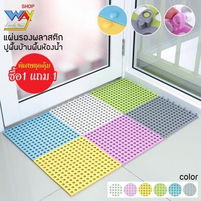 แผ่นรองกันลื่น แผ่นรองพื้น พรม ห้องน้ำ ห้องครัว คละสี ซื้อ 1 แถม 1