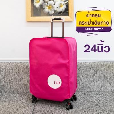 ผ้าคลุมกระเป๋าเดินทาง ขนาด 24 นิ้ว คละสี