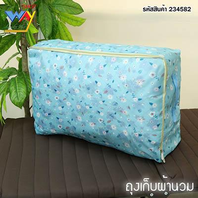 ถุงเก็บผ้านวมลายดอกไม้ สีฟ้า