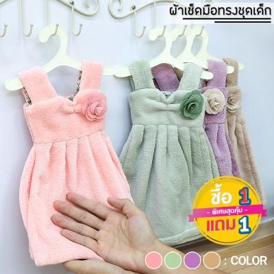 ผ้าเช็ดมือทรงชุดเด็ก พร้อมไม้แขวน  คละสี ซื้อ 1 แถม 1