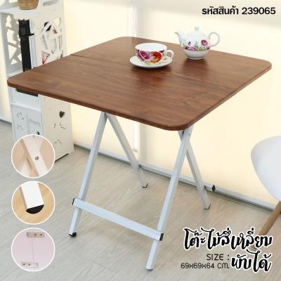 โต๊ะไม้พับได้ โต๊ะสนาม โต๊ะปิกนิก โต๊ะ ขนาด 59 CM คละสี