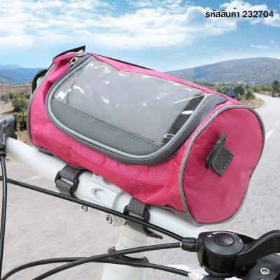 กระเป๋าหน้าแฮนด์จักรยาน สีชมพู
