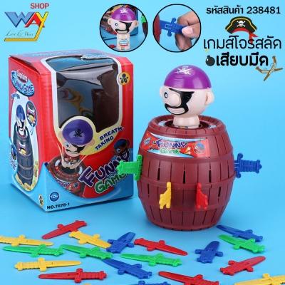 เกมถังเสียบมีดโจรสลัด เกมส์โจรสลัดเสียบมีด Pop Up Pirate Barrel Game คละสี