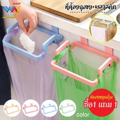 ที่ห้อยถุงขยะพลาสติก คละสี 1 แถม1