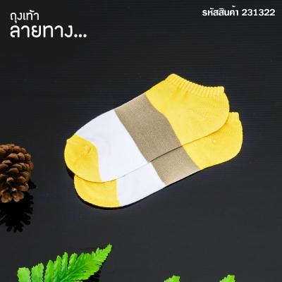 ถุงเท้าลายทาง สีขาว-เหลือง