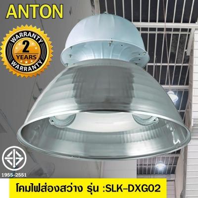 Anton โคมไฟ EDL โคมไฟส่องสว่าง กำลังไฟ 200 W. รุ่นSLK-DXG 02