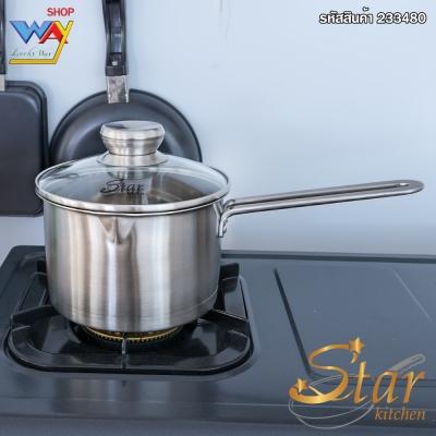หม้อด้ามแสตนเลส Star kitchen 16 cm