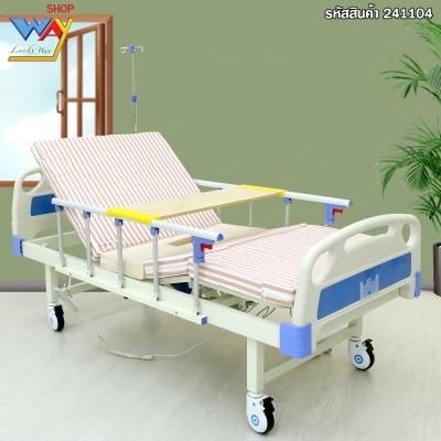 เตียงผู้ป่วยระบบไฟฟ้า สีขาว รับปะกัน 30 วัน (12-1)