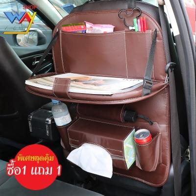 กระเป๋าใส่ของอเนกประสงค์ แขวนหลังเบาะรถยนต์คละสี 1แถม 1