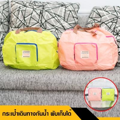 กระเป๋าเดินทางกันน้ำ พับเก็บได้ คละสี