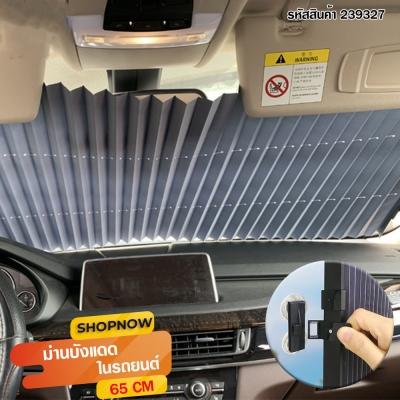 ม่านบังแดดรถยนต์พับได้ 65x145 cm.
