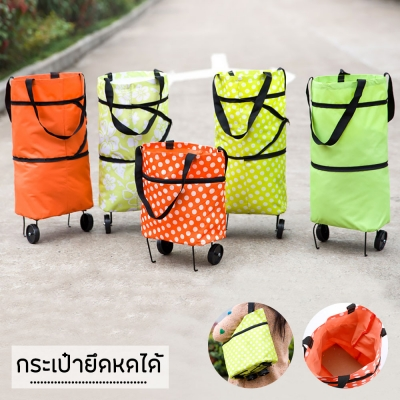 กระเป๋า shopping ยืด-หดได้ มี 2สี 2 ลาย แบบพกพา