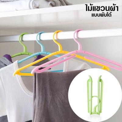 ไม้แขวนผ้าพับได้ คละสี ขนาดพกพา