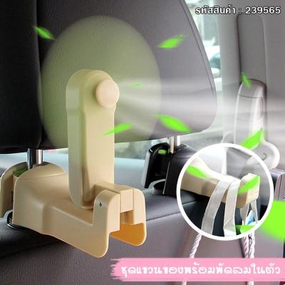 2in1 ที่แขวนของพร้อมพัดลมในตัว แถมฟรี สายชาร์จ USB