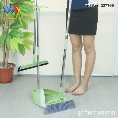 ชุดไม้กวาดและอุปกรณ์ทำความสะอาด 3 in 1 สีเขียว