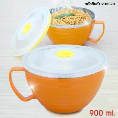 ถ้วยพร้อมฝาปิดสูญญากาศ สีส้ม