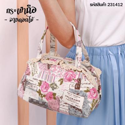 กระเป๋าถือลายดอกไม้ สีครีม