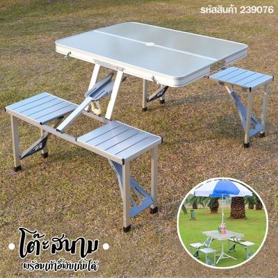 โต๊ะสนาม พร้อมเก้าอี้ พับเก็บได้ รับน้ำหนักได้ 90-100 kg.