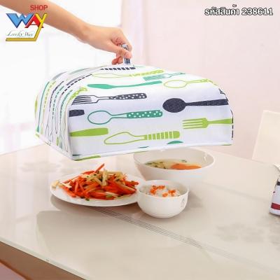 ฝาชีครอบอาหาร เก็บความร้อน ลายกราฟฟิค มี 2 sizeให้เลือก