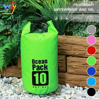 กระเป๋ากันน้ำ ถุงกันน้ำ คละสี