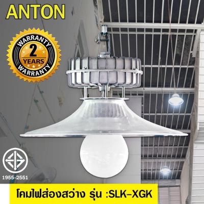 Anton โคมไฟ EDL โคมไฟส่องสว่าง กำลังไฟ 85-165 W. รุ่น SLK-XGK