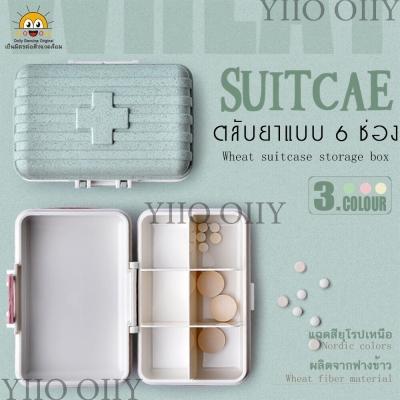 กล่องยาพกพา แบบ 6 ช่อง ผลิตจากฟางข้าวสาลี (รหัสสินค้า RB260M)