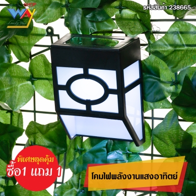 โคมไฟ LEDพลังงานแสงอาทิตย์ กันน้ำ ทรงสี่เหลี่ยม ซื้อ 1 แถม 1