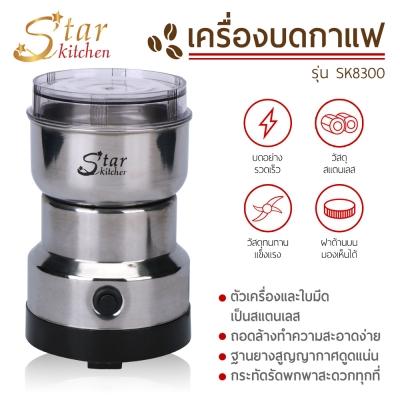 Star kitchen  เครื่องบดกาแฟไฟฟ้า รุ่น SK-8300