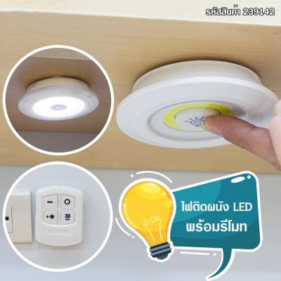 ไฟติดผนัง LED พร้อมรีโมท