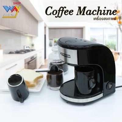 เครื่องทำกาแฟ รุ่น CFM01C (Coffee Machine)