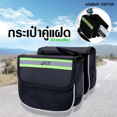 กระเป๋าคู่แฝด คาดบนเฟรมจักรยาน สีดำเเถบเขียว