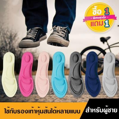 แผ่นรองเท้าเพื่อสุขภาพ คละสี ซื้อ 1 แถม 1