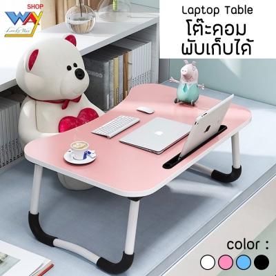 โต๊ะวางโน้ตบุ๊ค คละสี