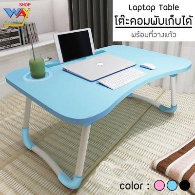 โต๊ะวางโน๊ตบุ๊ค โต๊ะวางของ โต๊ะญี่ปุ่น ที่ใส่แก้วสีดำ คละสี
