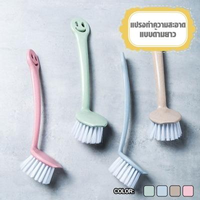 แปรงทำความสะอาด แบบด้ามยาวรูปยิ้ม มีให้เลือก 4 สี