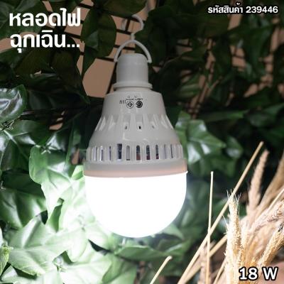 IWACHI หลอดไฟฉุกเฉิน LED 18W แสงสีขาว (GE-0018)