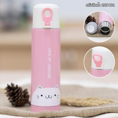 กระบอกน้ำสูญญากาศ 470 ml สีชมพู