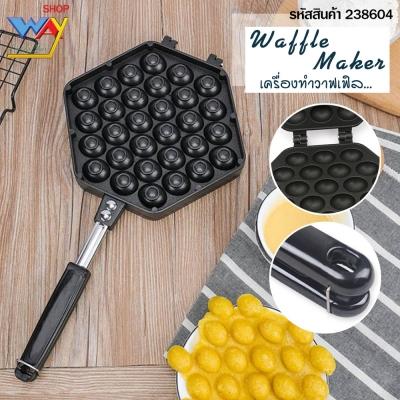 กระทะวาฟเฟิลไข่ (วาฟเฟิลฮ่องกง) Egg Waffle Pan 30 หลุม