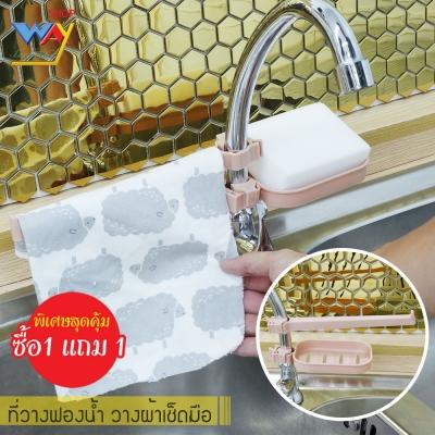 ที่วางฟองน้ำ วางผ้าเช็ดมือ บนก๊อกน้ำ สีชมพู