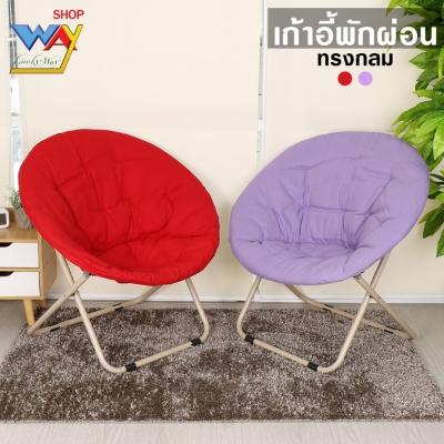 เก้าอี้พักผ่อน ทรงกลม  ถอดผ้าคลุมออกได้ มี 2 สี