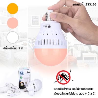 หลอดไฟอัจฉริยะแบบไล่ยุงพร้อมสาย 9W เปลี่ยนสีได้ 3 สี 9W