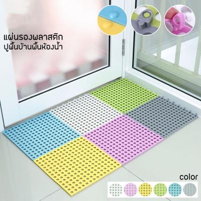 แผ่นรองพลาสติกปูพื้นบ้าน ห้องน้ำ คละสี