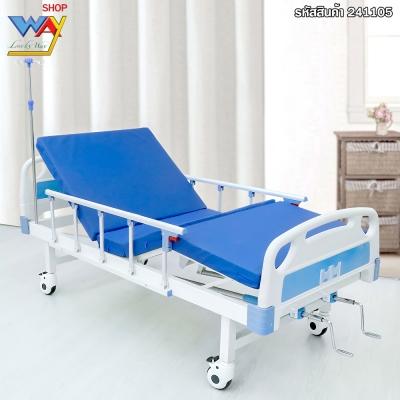เตียงผู้ป่วย SYC-A-4 (แบบ 2 ไกร์มือหมุน) สีฟ้า รับประกัน 30 วัน